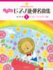 『きらきら ピアノ こどものピアノ連弾名曲集』1