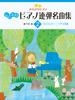 『きらきら ピアノ こどものピアノ連弾名曲集』2